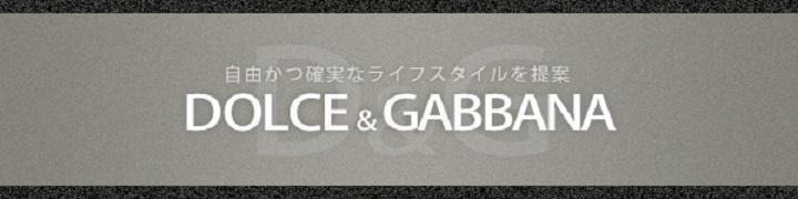 D&G ドルチェ&ガッバーナ腕時計